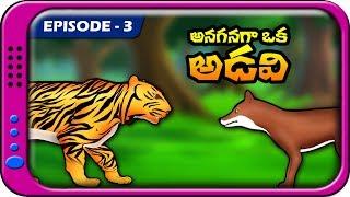 Anaganaga oka Adavi 3 - Telugu Stories for kids | Panchatantra Kathalu | Moral story for children