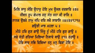 sehaj path read and listen part 12 ang 210 to 230