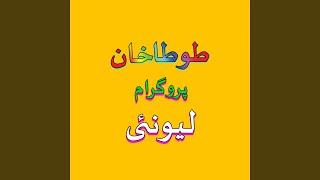 Pa Karachi Kay Chey