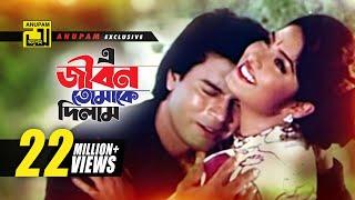 E Jibon Tomake   এ জীবন তোমাকে দিলাম   Moushumi & Iliash Kanchan   Kumar Shanu & Mitali   Attotyag