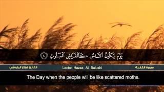 سورة القارعة | القارئ هزاع البلوشي | HD | hazae albulushi | Surat al-Qari