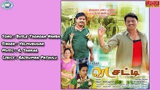 Vel Murugan's - Busle Thongara Nanba Song | VADASATTI | Tamil Movie