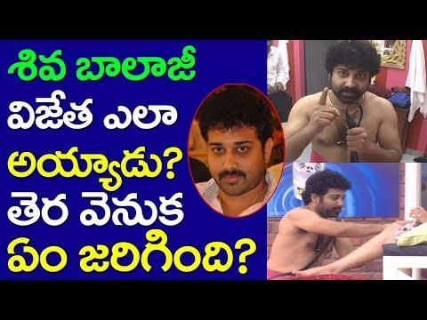 Xxx Mp4 How Shiva Balaji Became A Winner Behind The Story Bigboss Telugu Jr Ntr Star Maa Taja30 3gp Sex