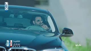 رمضان 2018 - مسلسل تانغو على LBCI و LDC - في الحلقة 7