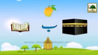 Madani Qaida - Ep 02 - Animated Video
