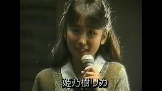 Tsubasa no oreta Angel / Rika Himenogi