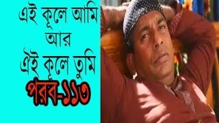 Ei Kule Ami r Oi Kule Tumi Part 113 Bangla Natok 2016