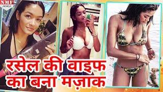 जानिए क्यों उड़ा Andre Russel की Hot wife Jasim Laura का मज़ाक