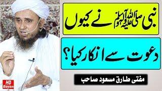 Nabi SAW Ne Dawat Se Kyun Inkar Kiya By Mufti Tariq Masood