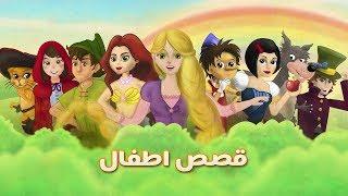 قصص و رسوم متحركة اطفال قبل النوم قناة الإعلان التشويقي