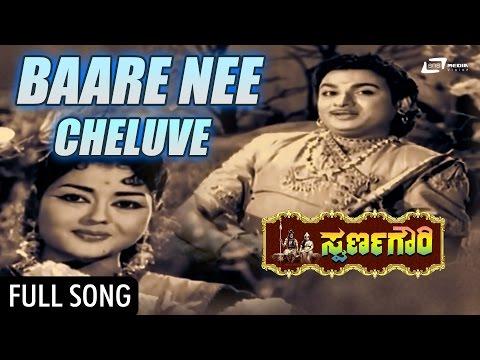 Xxx Mp4 Baare Nee Cheluve Swarna Gowri Dr Rajkumar Krishna Kumari Kannada Song 3gp Sex