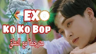 EXO - Ko Ko Bop - Arabic sub + نطق