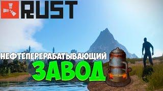 New Rust|Новый Раст -Нефтеперерабатывающий Завод!