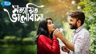 Sottayeto Valobasha | সত্যায়িত ভালোবাসা | Jakia Bari Momo | Monoj Kumar | Rtv Drama