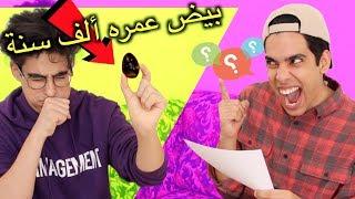 جاوبها ولا تاكلها | مين هو أسوأ يوتيوبر عربي؟؟؟