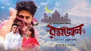 BANGLA THOUGHT FILM 2017 । RAMZAN । RJ SHUVO   IFTIA JAHAN   SABBIR BAPPY । SAGOR DARIA