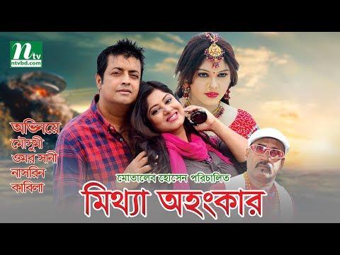 Xxx Mp4 Bangla Movie Mithya Ohongkar Mousumi Omar Sani Ahmed Sharif Directed By Motaleb Hossain 3gp Sex