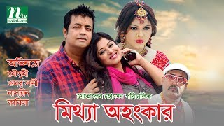Bangla Movie: Mithya Ohongkar | Mousumi, Omar Sani, Ahmed Sharif | Directed By Motaleb Hossain
