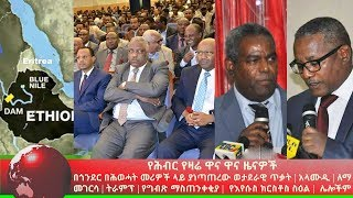 Hiber Radio Daily Ethiopian News November 20, 2017