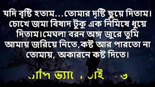 রোমান্টিক কিছু স্ট্যাটাস এবং এস এম এস। Valentines Day Special Bangla Romantic SMS।RS BANGLA