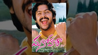 Manohara Raara Telugu Full Movie | Sriram | Sangeetha | Samvithra