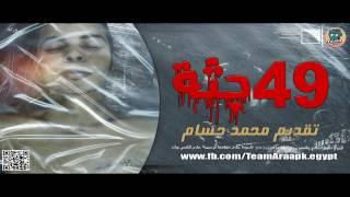 49 جثة قصة رعب صوتية تقديم محمد حسام