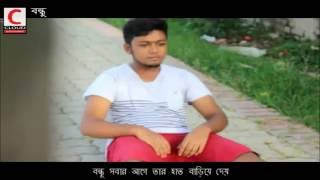 বন্ধু(Bondhu)-2016 Cloud Entertainment present's