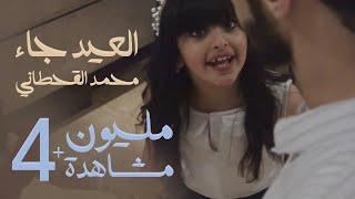 فيديو كليب |  العيد جاء
