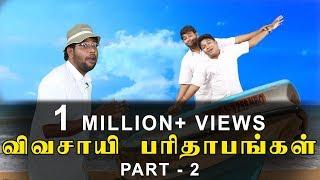 Vivasayi Parithabangal Part 02 | RK Nagar Troll | Spoof | Madras Central|