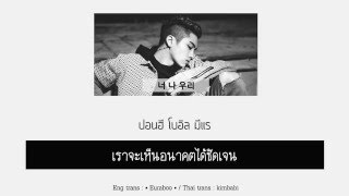 [THAISUB] Babylon (feat. Dok2) - 너 나 우리 (Between Us)