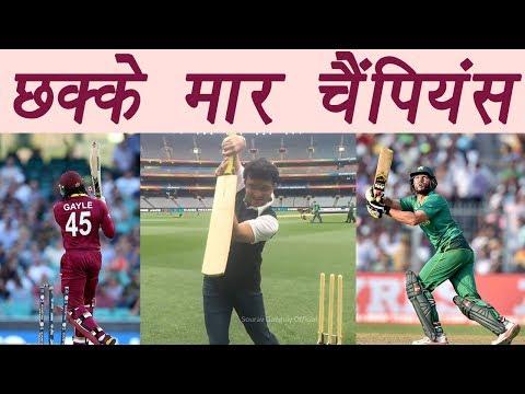 Champions Trophy 2017: Top 5 batsmen with Maximum Sixes   वनइंडिया हिन्दी