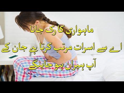 Mahwari (Menses) Ka Ruk Jana Kitna Khatarnak Hai Jaan Kar Apko Hairani Hogi