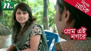 Bangla Natok -Prem Ai Nogore  | Sumaiya Shimu | Anisur Rahman Milon |  By Dipankar Dipon