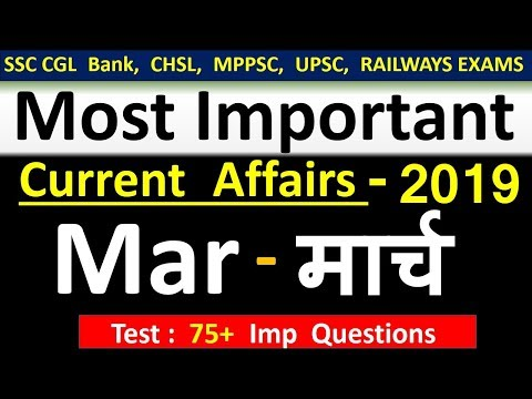 Xxx Mp4 Current Affairs March 2019 Important Current Affairs 2019 Latest Current Affairs Quiz 3gp Sex