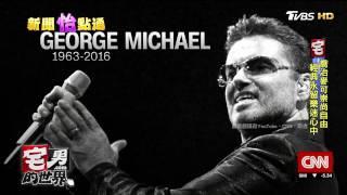 喬治麥可殞落 80年代經典 歌迷惋惜 宅男的世界 20161228