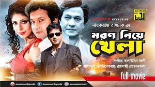 Moron Niye Khela | মরণ নিয়ে খেলা | Razzak, Dolly Johur, Bapparaj, Ratna & Mahfuz |  Anupam Movies