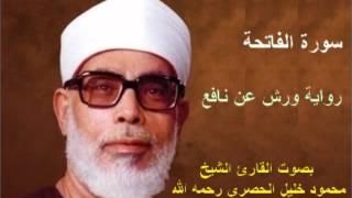 سورة الفاتحة برواية ورش - محمود خليل الحصري Surat  Al-Fatiha By Mahmoud Hussary