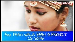 AEE PAAN WALA BABU CG SUPERHIT SONG STATUS👌👌👌