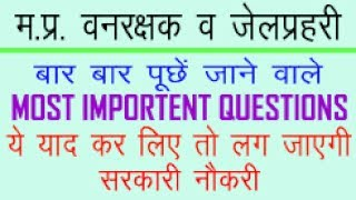 !! 1 !! MP Forest Guard & Jail Police Exam GK MOST IMPORTANT QUESTIONS in hindi