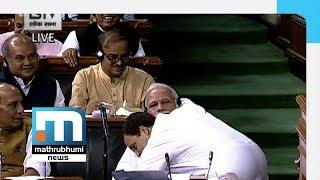 After Sharp Attack, Rahul Hugs Modi, Surprising Lok Sabha | Mathrubhumi News