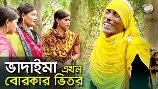 Bangla Comedy | ভাদাইমা এখন বোরকার ভিতর | Vadaima Ekhon Borkar Vitor