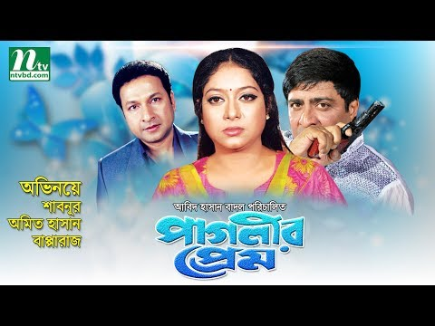 Xxx Mp4 Popular Bangla Movie Paglir Prem Shabnur Amit Hasan Bapparaj 3gp Sex