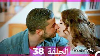 Zawaj Maslaha - الحلقة 38 زواج مصلحة