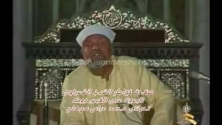 رد قوى من الشيخ الشعراوى على من قالوا ان الاسراء و المعراج منام فقط