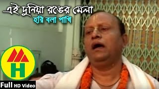 Ei Duniya Ronger Mela - Hori Bola Pakhi - Hindu Religious Song