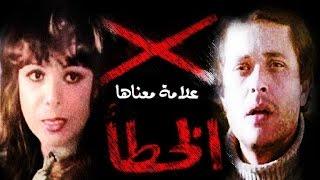 x علامة معناها الخطا - X Alama Maanaha El Khataa