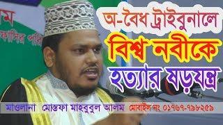New Bangla waj Mahfil 2018 Mawlana Mustofa Mahbubul Alam মাওলানা মোস্তফা মাহবুব আলম