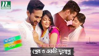New Bangla Natok: Perm O Ekti Duh Shopno | Sajal, Sharika | Funny Natok | Directed By Ashrafi Mithu