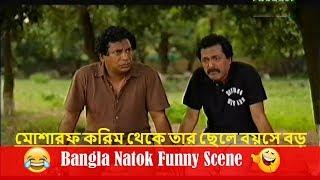 Bangla Natok Funny Scene Mosharraf Karim | Faruk Ahmed | Sumon Patowary