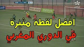 افضل لقطة مثيرة في الدوري المغربي من مباراة نهضة بركان و الراسينغ البيضاوي